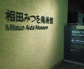 相田みつを美術館へ行って心和む